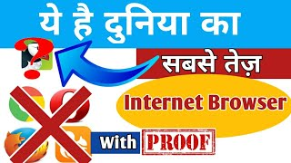 Fastest Internet Browser For Android Phones - Best Internet Web Browser for Android Phones