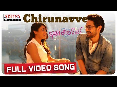 Chirunavve Full Video Song    Iddari Lokam Okate Songs    Raj Tharun, Shalini    Mickey J Meyer