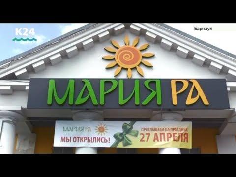 «Мария-Ра» открывает второй магазин нового формата в Барнауле