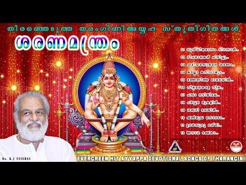 Sarana mantram   Dasettan Evergreen Lord Ayyappan Bhakthiganangal latest ശരണമന്ത്രം Devotional songs
