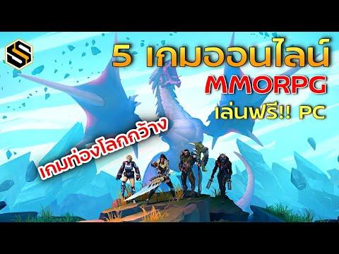 5 เกมออนไลน์ MMORPG OpenWorld เล่นฟรีบน PC ที่แนะนำให้เล่น