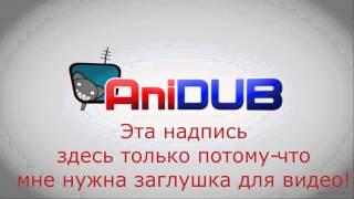 Ancord – 'Шурочка'