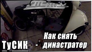 Как снять и обслужить династартер на мотороллере Тула, Муравей и мотоцикле. - Тусик Т200-М
