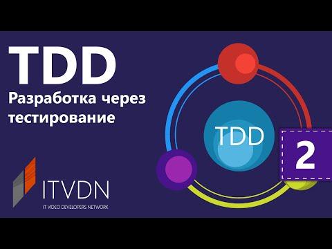 TDD - Разработка через тестирования. Урок 2. Использование Stub объектов для Unit тестов