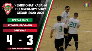 ФМФК 2020 2021 Первая лига Туполев Профавиа VS Оригинал 4 3