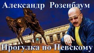 Александр Розенбаум - Прогулка по Невскому
