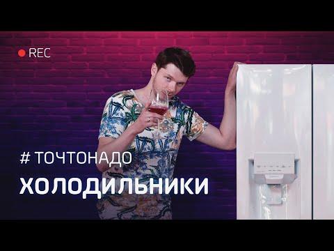 #ТоЧтоНадо или как выбрать холодильник?