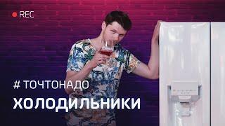 ТоЧтоНадо или как Выбрать Холодильник в 2019? Обзор Холодильников в Молдове и Советы. Какой Купить Холодильник
