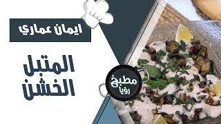 المتبل الخشن - ايمان عماري