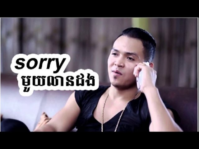 SORRY មួយលានដង -by khemara sereymon- [OFFICIAL LYRIC VIDEO] #1