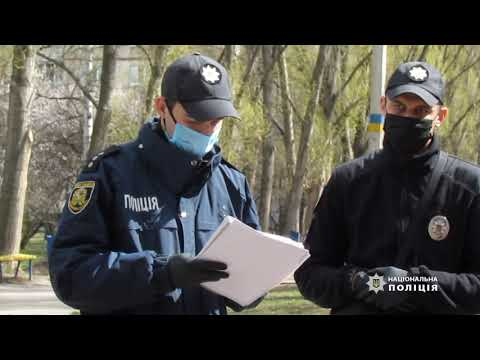 ГУ Національної поліції в Харківській області: Поліція посилює заходи безпеки щодо дотримання карантинних правил