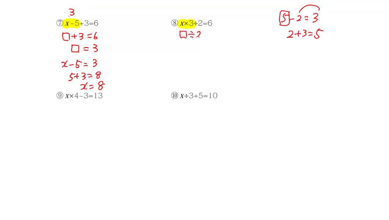 xを求める計算(小学生)