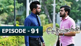 Hithuwakkaraya | Episode 91 | 05th February 2018 Thumbnail
