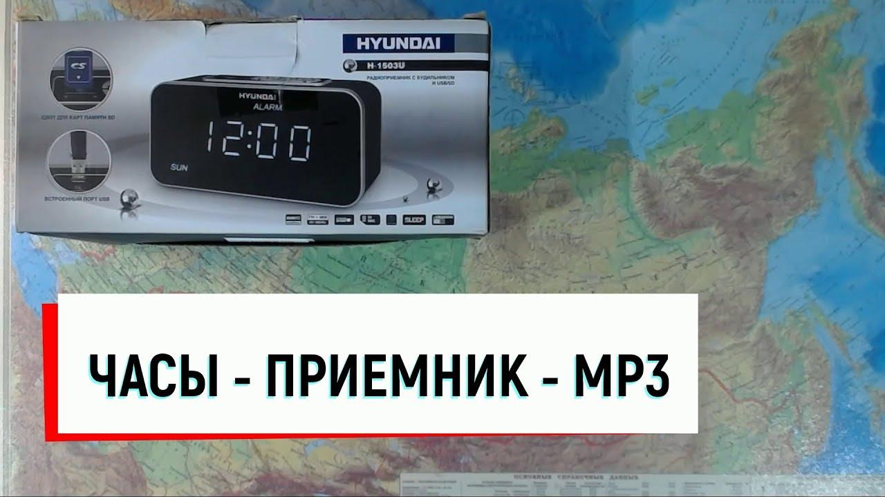 Радиоприемник с часами и USB/SD Hyundai H-1503U