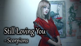 still loving you - 조아람 전자바이올린(Jo A Ram violin cover)