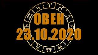 Гороскоп на 23.10.2020 ОВЕН