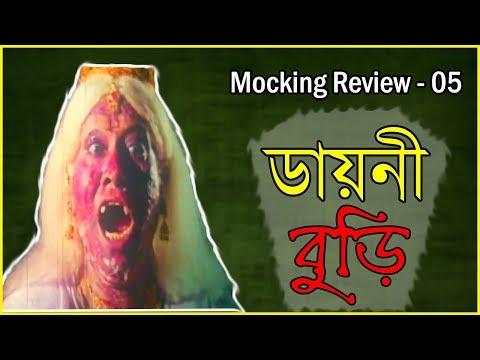 Best Horror Movie in Bangladesh || Mocking Review  Ep-05 || Dainy Buri || Deshi MockinG