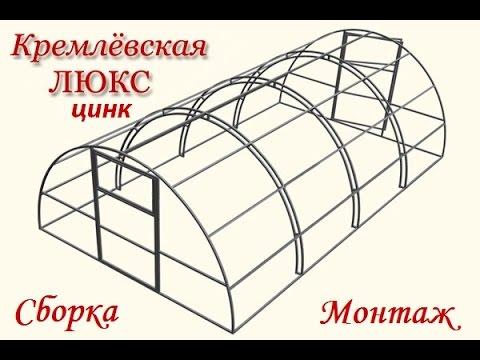 Как собрать кремлевскую теплицу видео