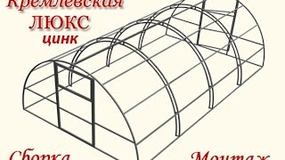 Сборка теплицы из поликарбоната. Кремлевская люкс цинк. Сборка и монтаж.(В видео показан процесс сборки и монтажа теплицы