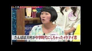 たんぽぽ・川村エミコ、中学時代に経験したナンパが「怖すぎる」と悲鳴 ...