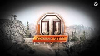 World of Tanks  Легенды