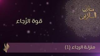 قوة الرَّجاء - د.محمد خير الشعال
