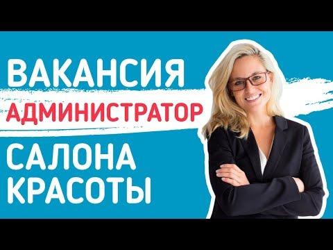 Заполни анкету  на вакансию администратор салона красоты в новом Салоне красоты Демидовой в Москве
