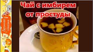 Чай с имбирем Медом и Водкой/Отличное средство от простуды