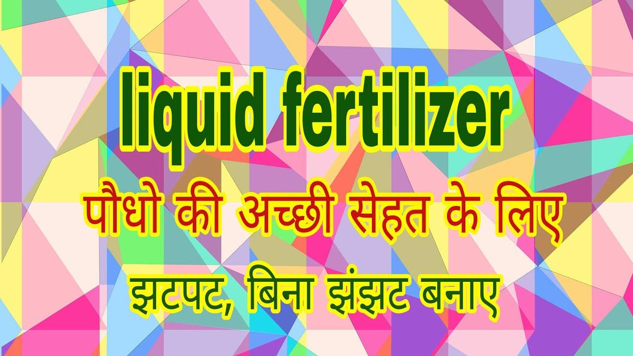 No_177 How to make/ use low cost organic liquid fertilizer / foliar spray  quickबहुत ही सस्ता व आसान