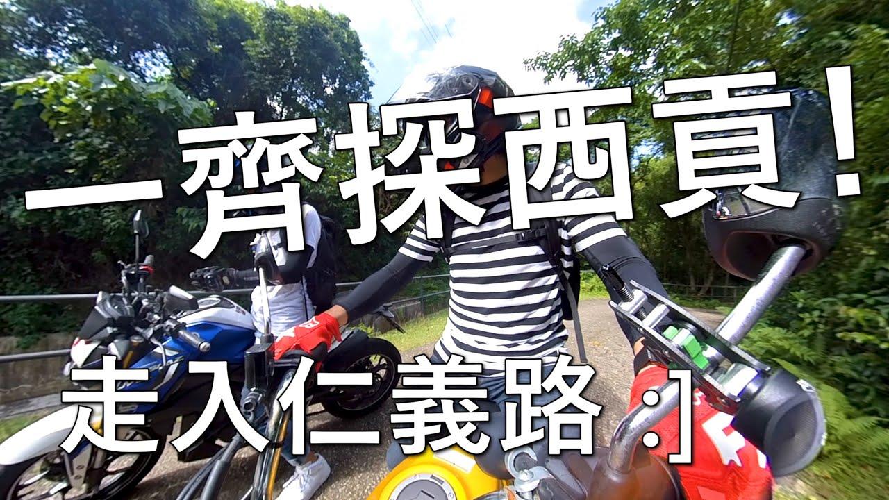 走入仁義路 :] (探險日#40) - YouTube
