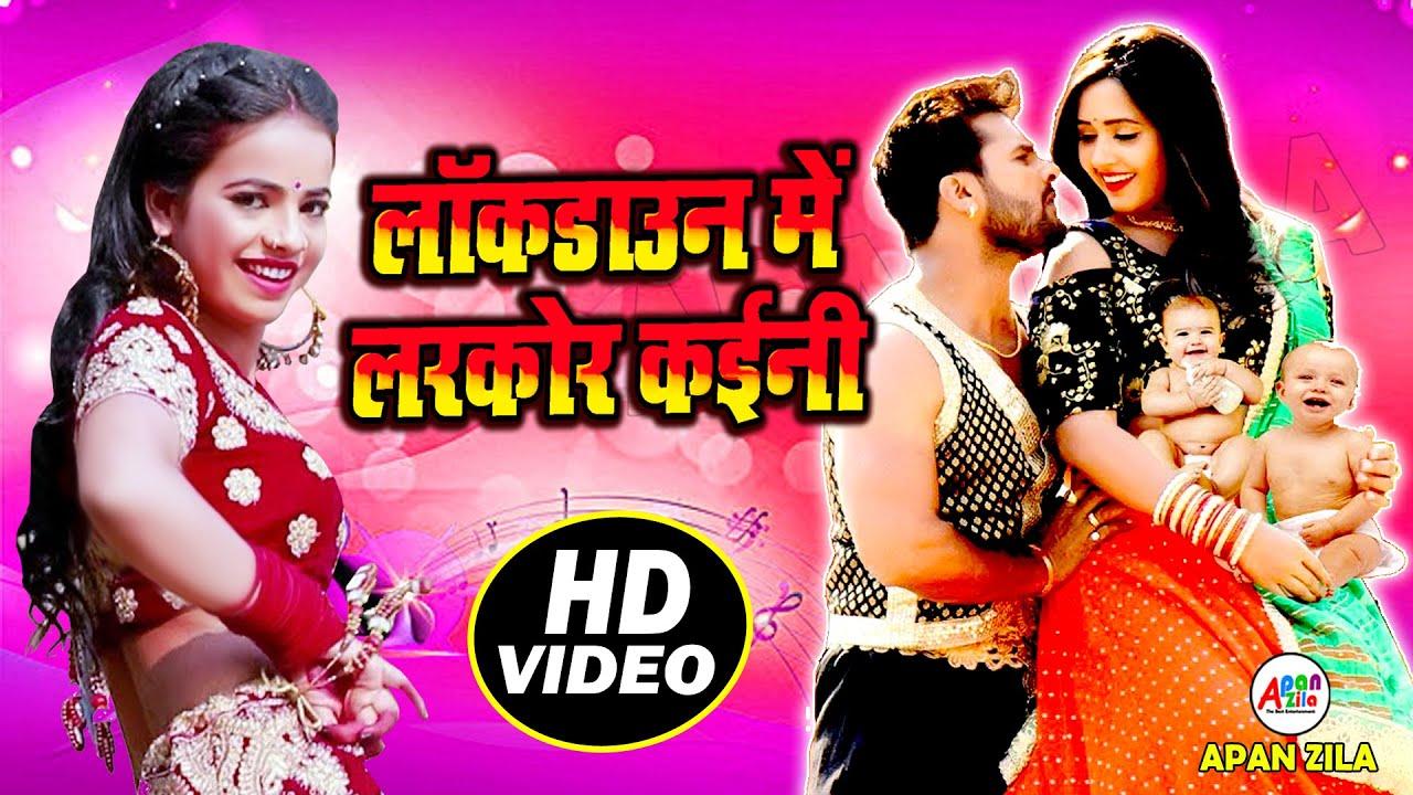 #HD VIDEO 2020 - लाकडाउन में लरकोर कईनी #Lockdown Me Lakor Kaini - Bhojpuri New Video Song
