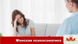 Женское здоровье. В чем действительная причина женских болезней? Женская психосоматика.(Женское здоровье. В чем действительная причина женских болезней? Женская психосоматика. ➤ http://bit.ly/2hPY1fw..., 2016-12-29T09:40:56.000Z)