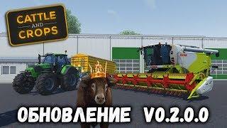 Cattle And Crops ( ОБНОВЛЕНИЕ v 0.2.0.0 ) СТРИМ