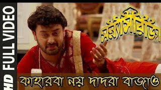 kaharba noy dadra bajao / কাহারবা নয় দাদরা বাজাও | {সন্ন্যাসী রাজা}  | serial song | star jalsha
