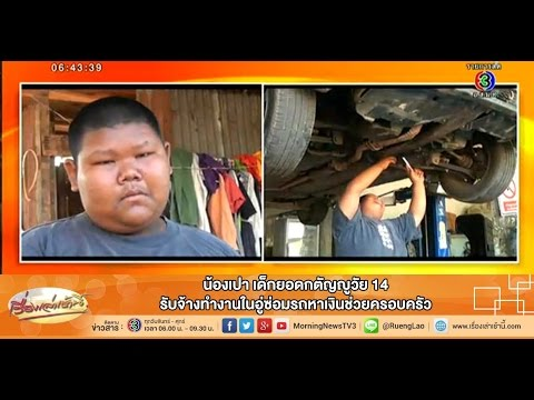 เรื่องเล่าเช้านี้ น้องเปา เด็กยอดกตัญญูวัย 14 รับจ้างทำงานในอู่ซ่อมรถหาเงินช่วยครอบครัว (21 ม.ค.58)