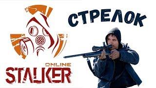 STALKER ОНЛАЙН / Стрелок