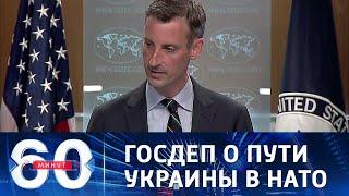 Госдеп США указал Украине ориентиры для вступления в НАТО. 60 минут по горячим следам от 07.04.21