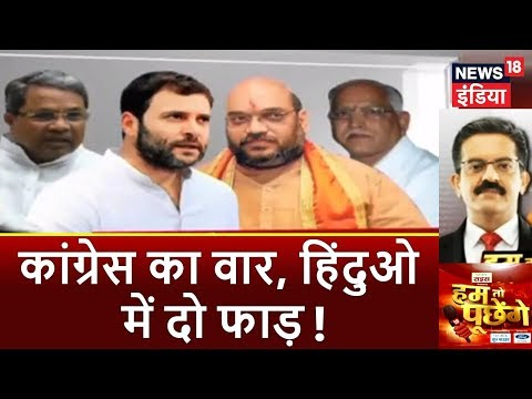 HTP   कांग्रेस का वार, हिंदुओ में दो फाड़!   कर्नाटक का नाटक   News18 India