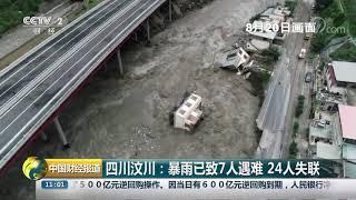 [中国财经报道]四川汶川:暴雨引发泥石流 多处道路中断| CCTV财经