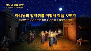 전능하신 하나님 교회 말씀 찬양<하나님의 발자취를 어떻게 찾을 것인가>
