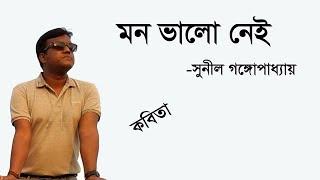 Download Video Bandhu Tuhin Recitation, Mon Valo Nei ,সুনীল গঙ্গোপাধ্যায়ের কবিতা, Kobita Abriti. MP3 3GP MP4