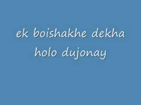 Bangla song-ek boishakhe dekha holo dujonay