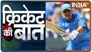 Cricket Ki Baat: क्या पंत खोलेंगे MS Dhoni के वापसी का रास्ता ? | India TV News