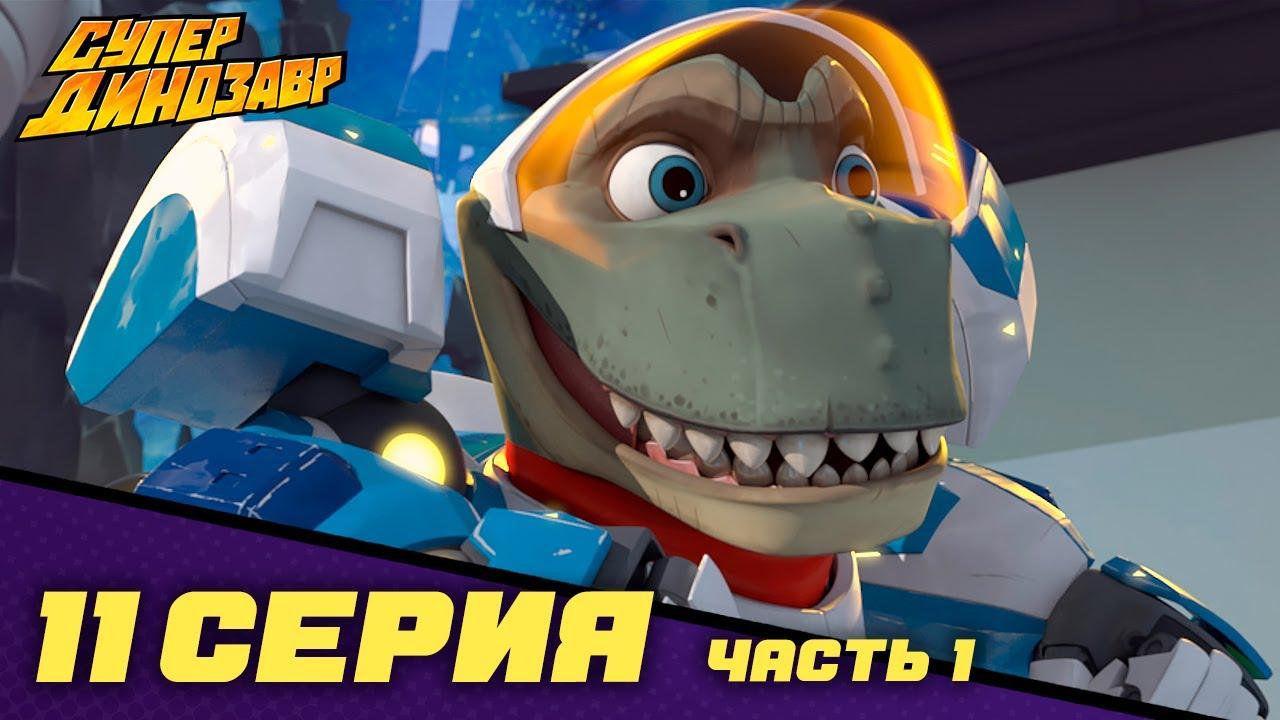 ⚡ Супер Динозавр 🔎 Поиск Динора 💥🦖 (11 серия - часть 1)