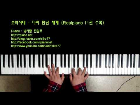 SNSD / Girls' Generation 소녀시대 - Into The New World 다시 만난 세계 (Piano Cover)