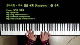[Realpiano] 소녀시대(SNSD / Girls' Generation) 다시 만난 세계(Into The New World) (Piano Cover)