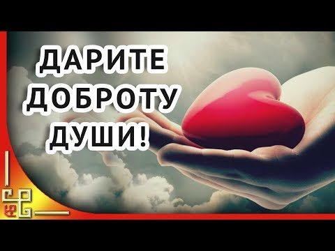 Дарите доброту души! 💖 Красивые стихи о жизни