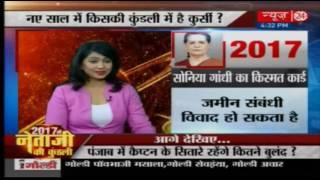 Sonia Gandhi's Kundali : Horoscope And Predictions In 2017