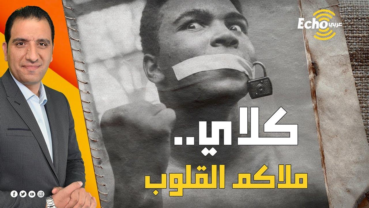محمد علي كلاي ملاكم القلوب!..وكأنه رجل قادم من زمن الصحابة والقديسين
