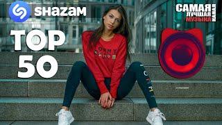 SHAZAM TOP 50 | Самые Популярные Треки 💣